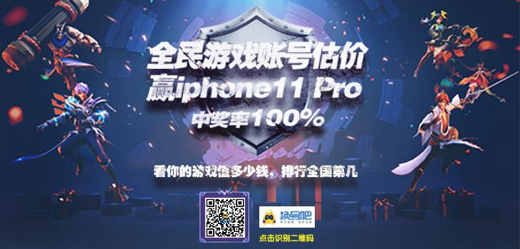 全民估价赢iphone11Pro