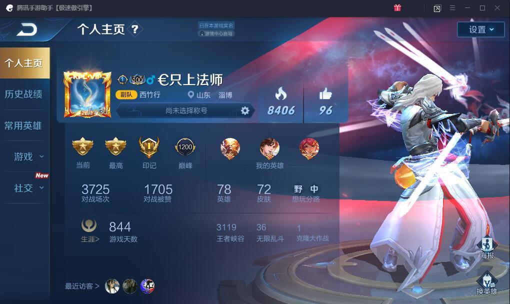 E【安卓QQ】78英雄72皮