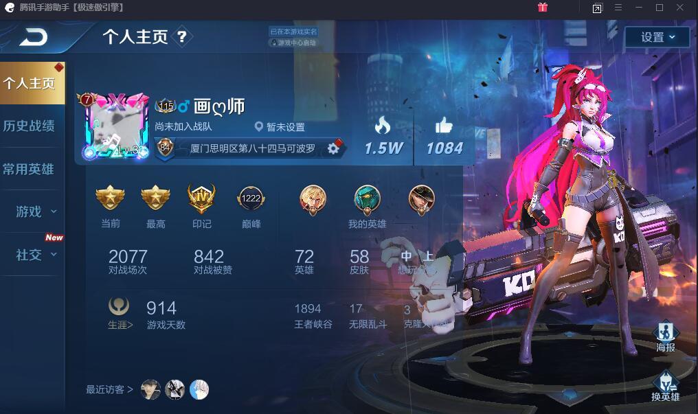 E【安卓QQ】72英雄58皮