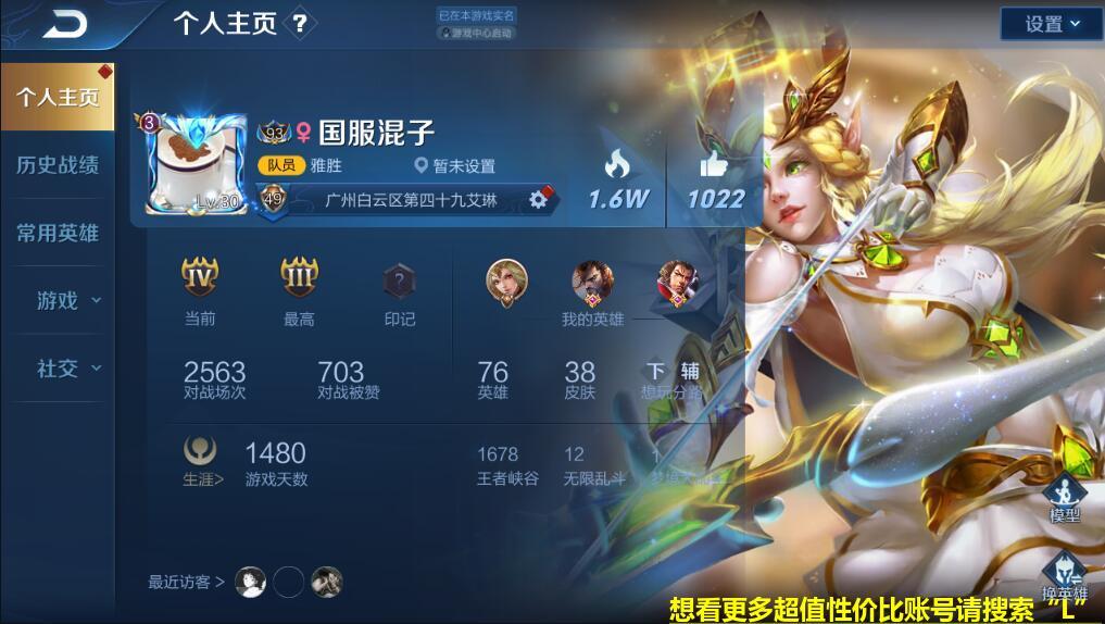 L9【安卓QQ】76英雄、3