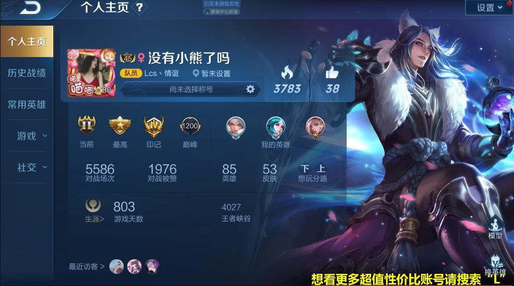L9【安卓QQ】85英雄、5