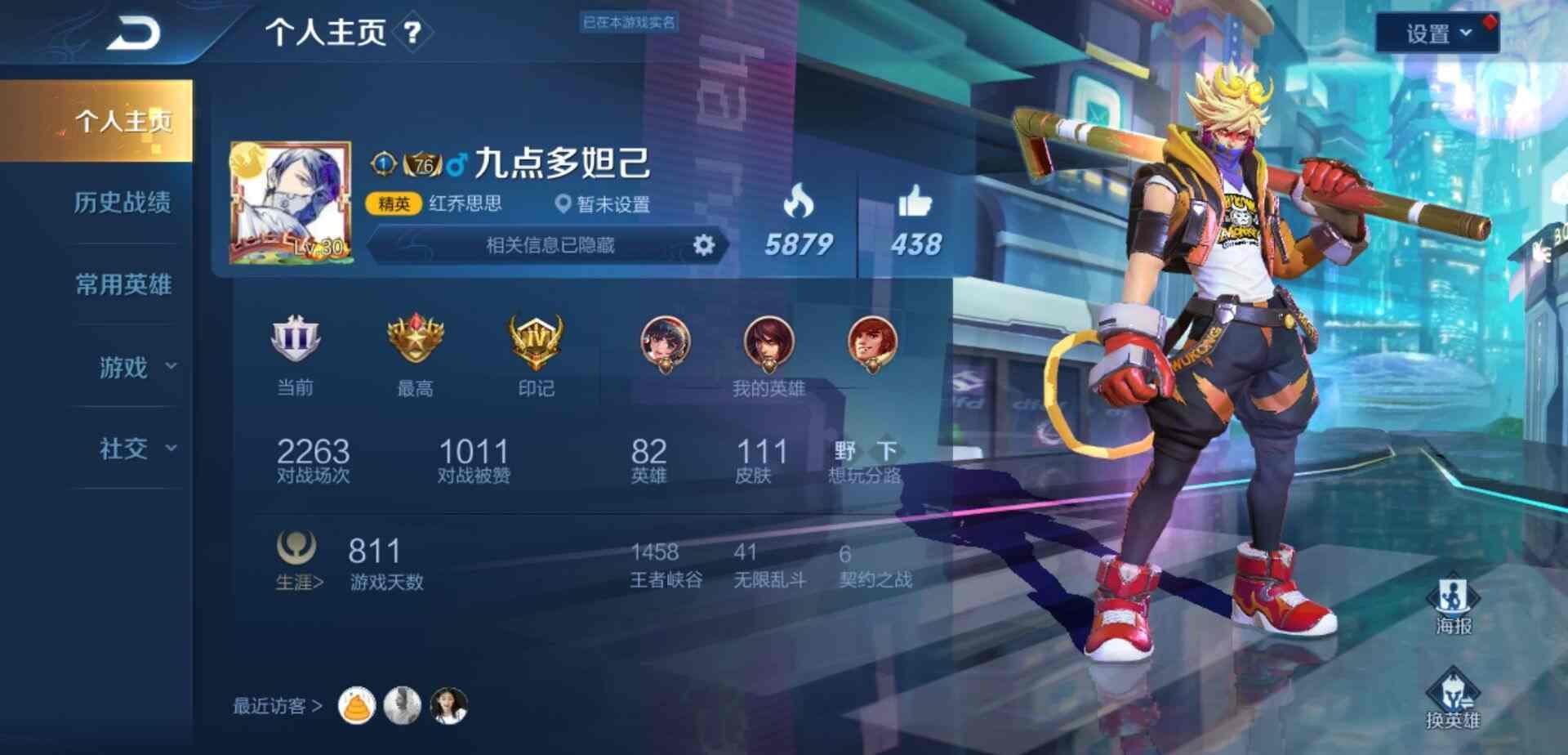 ZY【安卓QQ】82英雄11