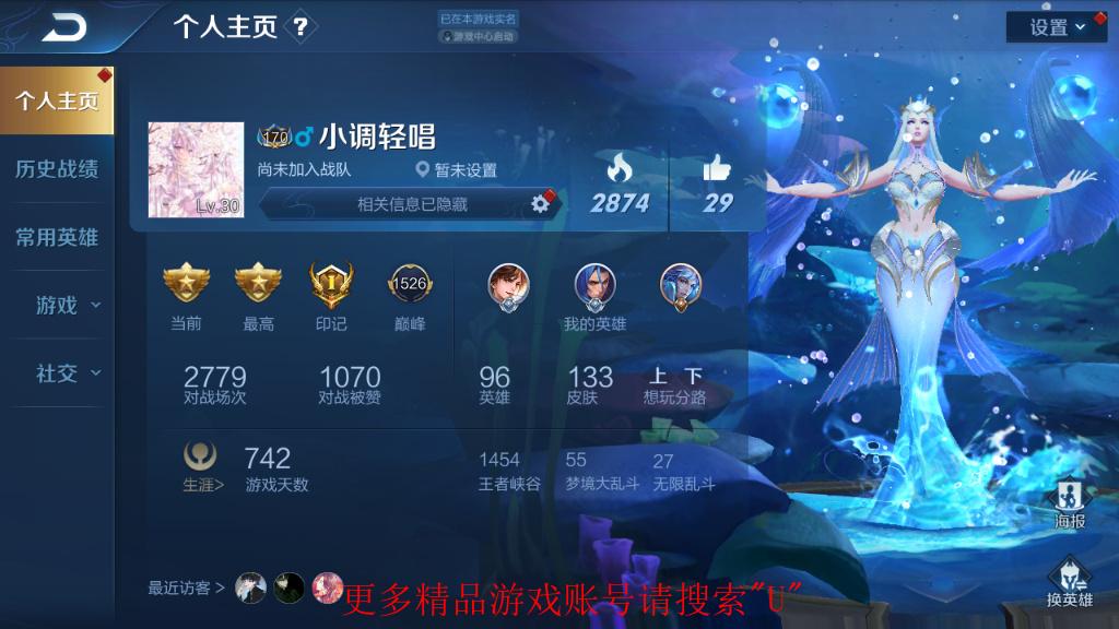 U【安卓59】96英雄133