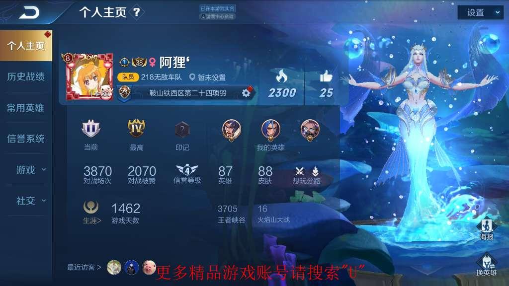 U【安卓42】87英雄88皮