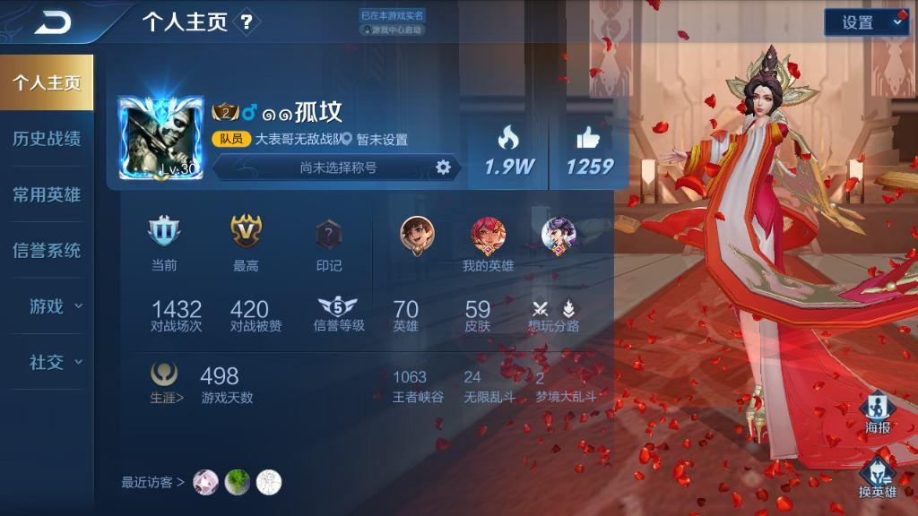 U【安卓274】70英雄59