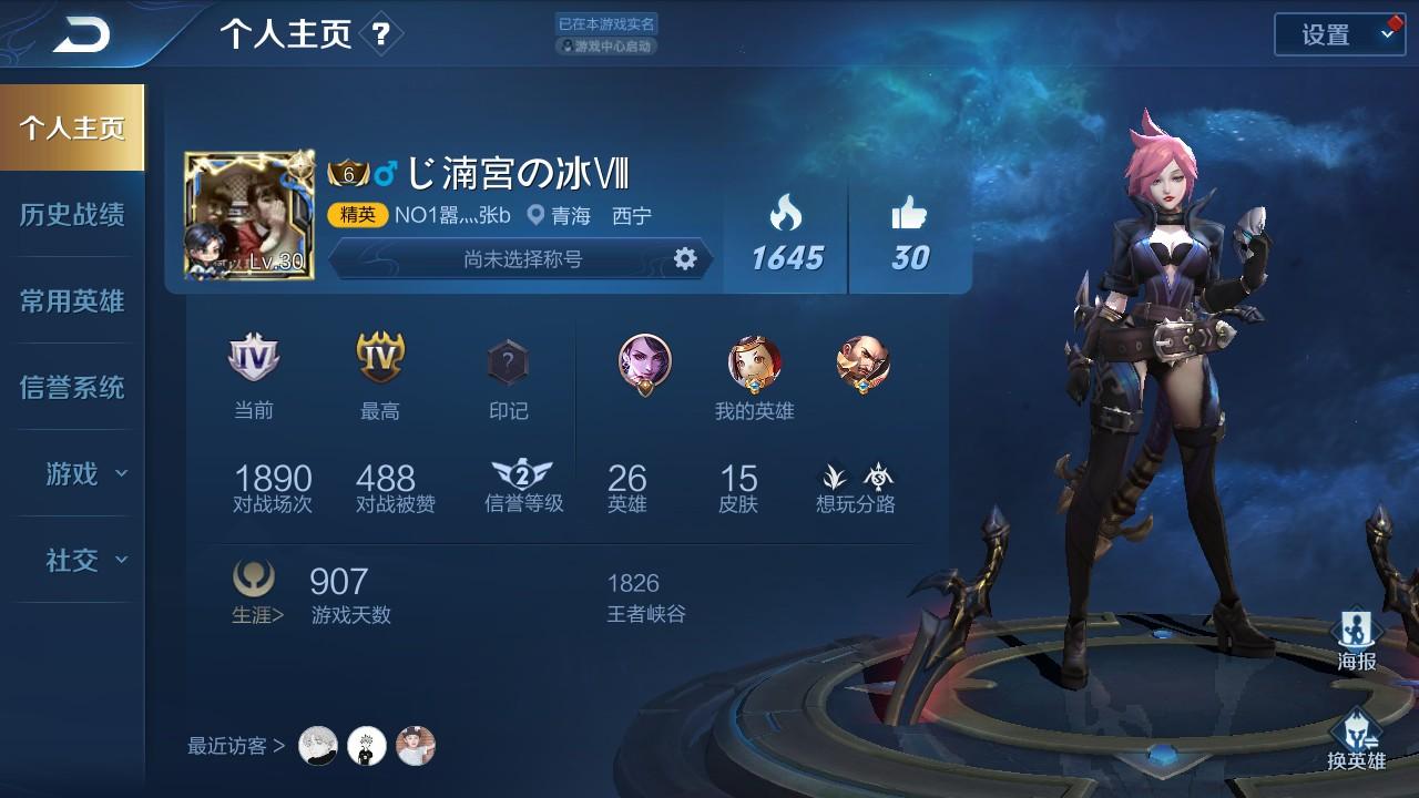 JH安卓QQ26英雄15皮肤