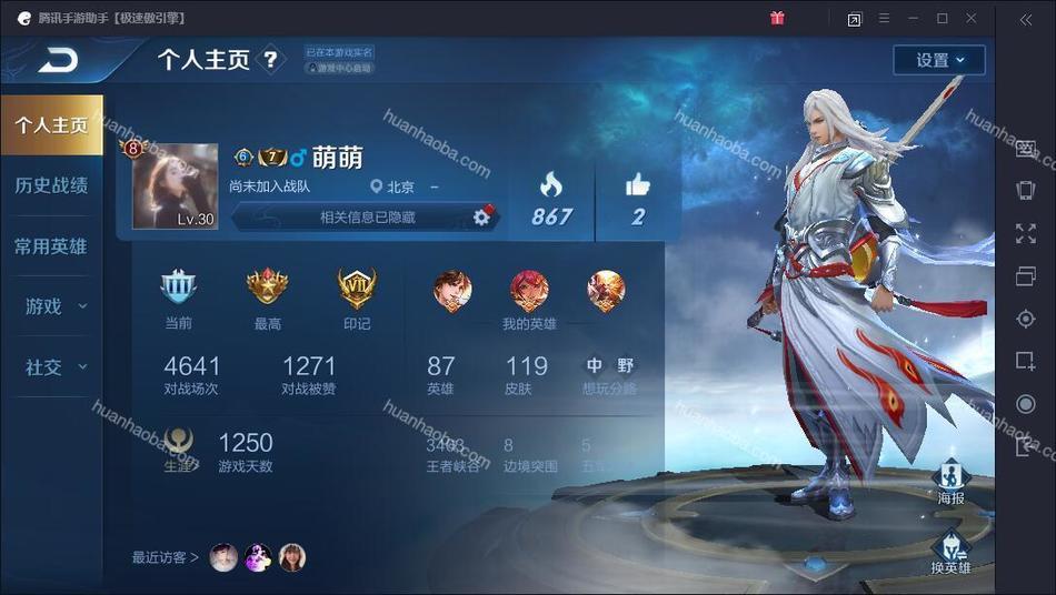 E【安卓QQ】 87英雄11