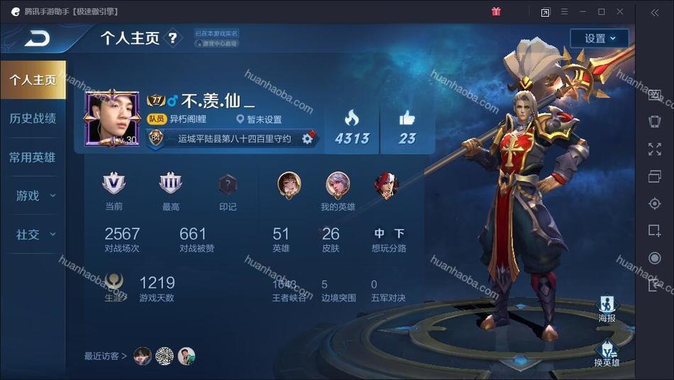 E【安卓QQ】 51英雄26
