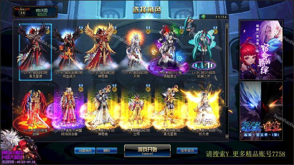 Y5广东三区双神选4个红12