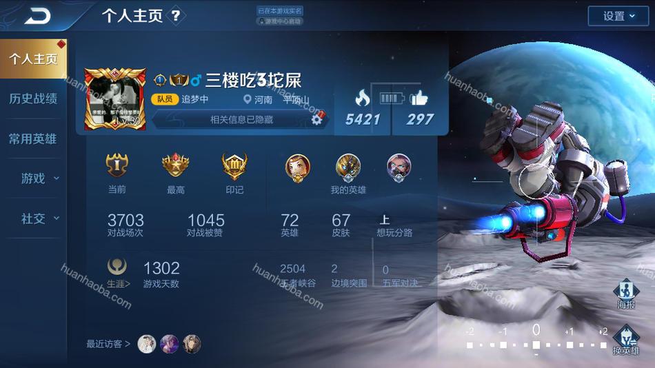 U【安卓69】72英雄67皮