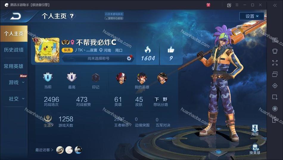 E(精品)安卓Q 61英雄4