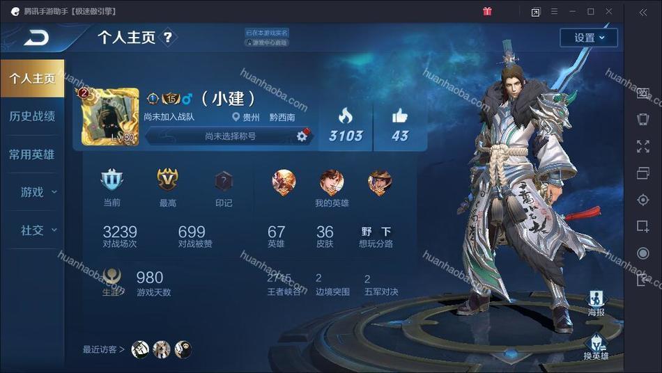 E【安卓QQ】  67英雄3