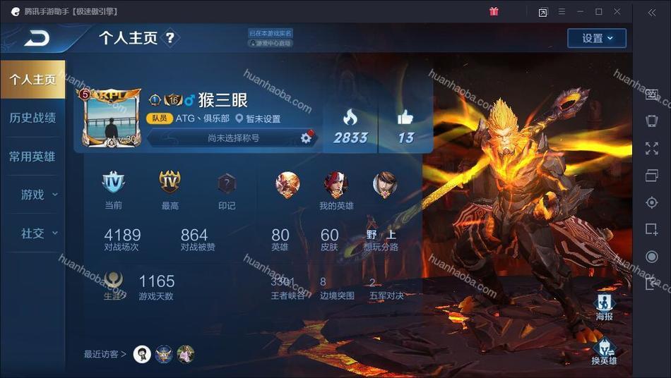 E【安卓QQ】  防沉迷80