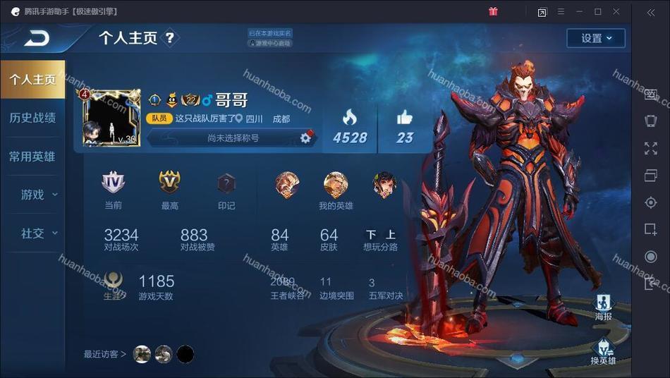 E【安卓QQ】 84英雄64