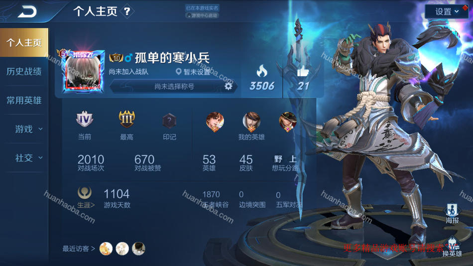 U【安卓124】53英雄45