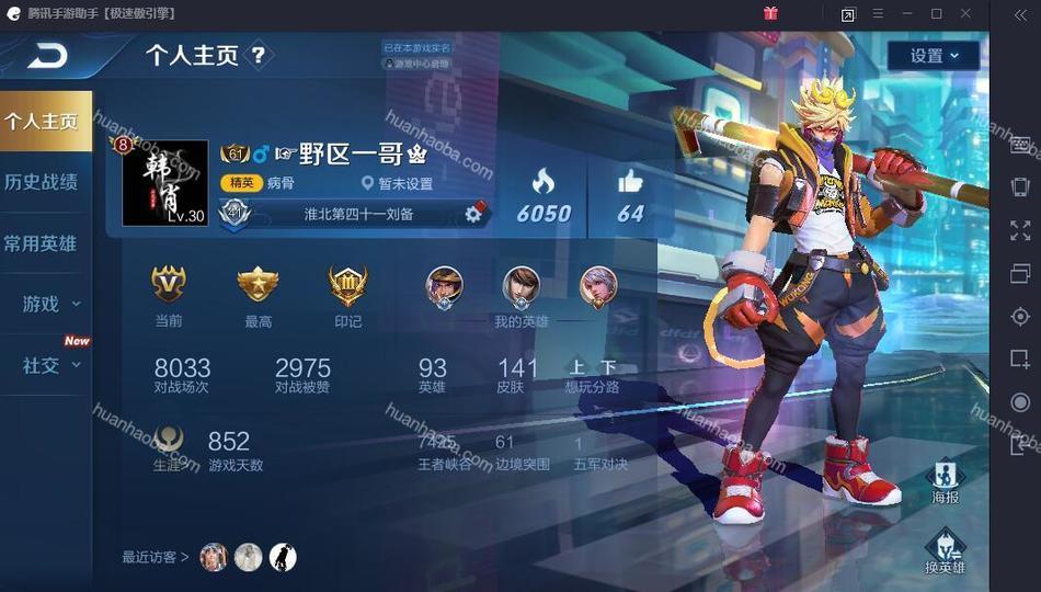 E(精品)安卓Q93英雄1