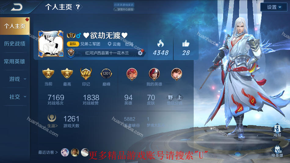 U【安卓157】94英雄70