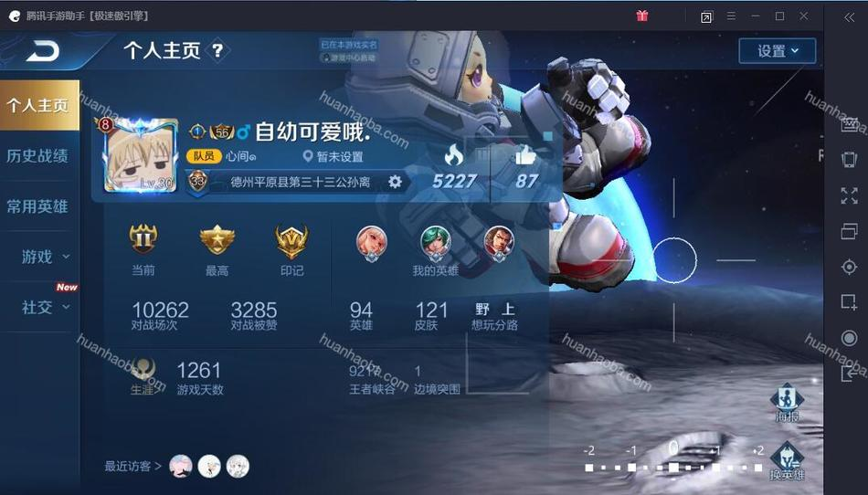E【安卓QQ】94英雄12