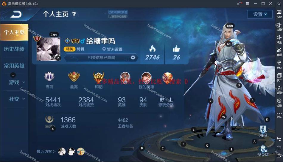 D【安卓QQ】93英雄94皮