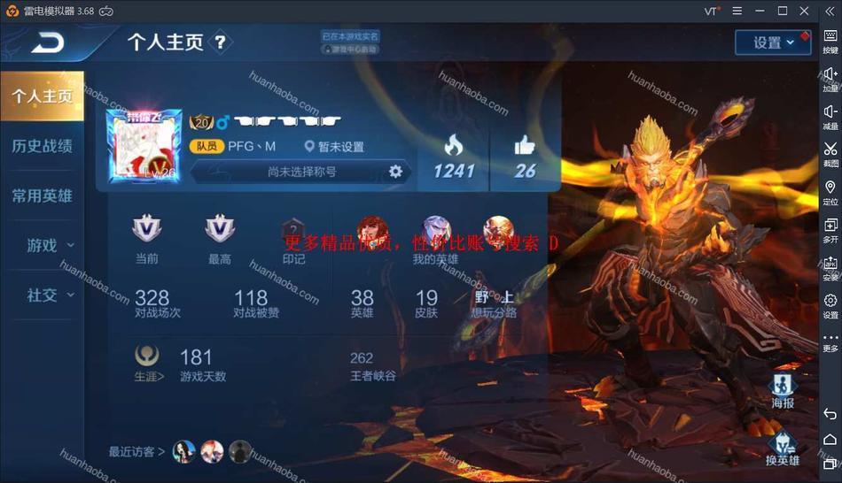 D【安卓QQ】35英雄、19